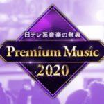 Premium Music (プレミアムミュージック)2020 出演アーティスト セットリスト タイムテーブル 中島健人 平野紫耀【日テレ2020年3月25日】
