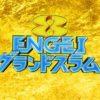 ENGEI(エンゲイ)グランドスラムリモート2020 出演者は?ネタ順・タイムテーブル【2020年5月23日】フジテレビ