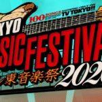 テレ東音楽祭2020 出演者 アナウンサー 放送局地域 タイムテーブル セットリスト紹介!